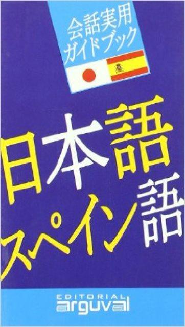 JAPONES - ESPAÑOL GUIA PRACTICA DE CONVERSACION
