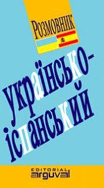 YKPAIHCBKO ICIIAHCBKNN GUIA PRACTICA DE CONVERSACION (UCRANIANO ESPAÑOL)